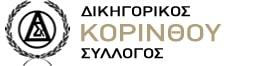 Δικηγορικός Σύλλογος Κορίνθου Logo